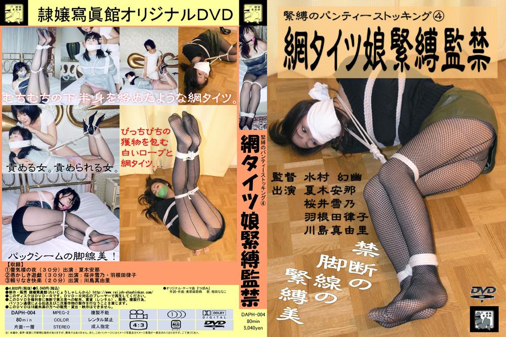 緊縛のパンティーストッキング4 網タイツ娘緊縛監禁のエロ画像