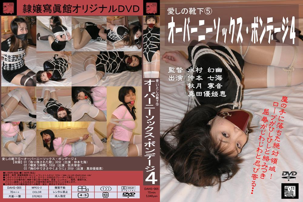 愛(いと)しの靴下5 オーバーニーソックス・ボンデージ4のエロ画像