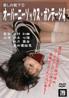 愛(いと)しの靴下5 オーバーニーソックス・ボンデージ4