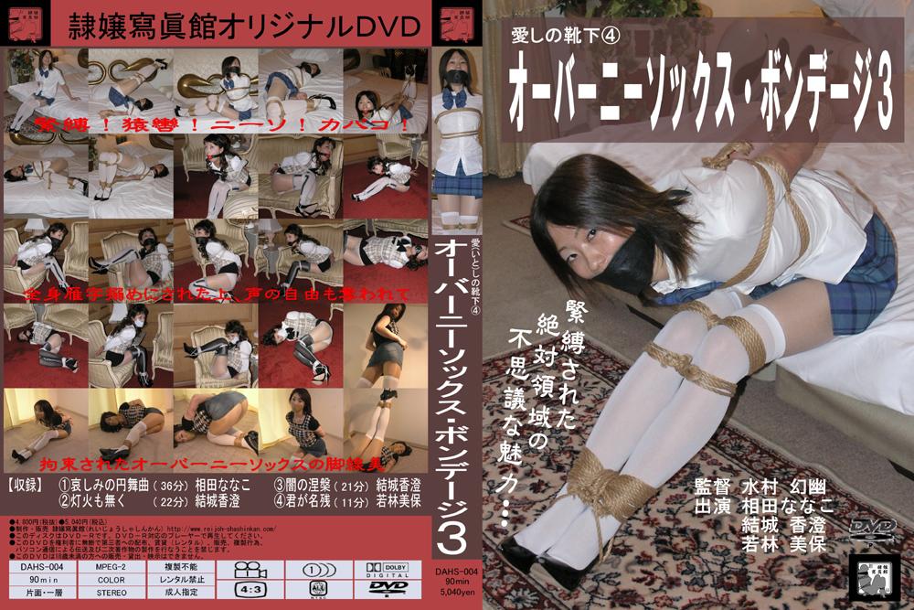 愛(いと)しの靴下4 オーバーニーソックス・ボンデージ3のエロ画像