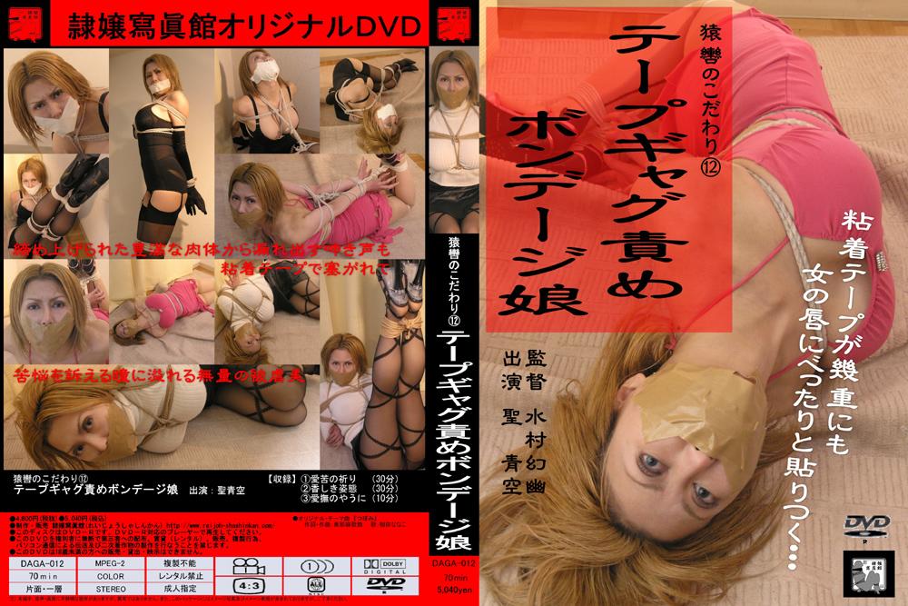 猿轡のこだわり12 テープギャグ責めボンデージ娘のエロ画像