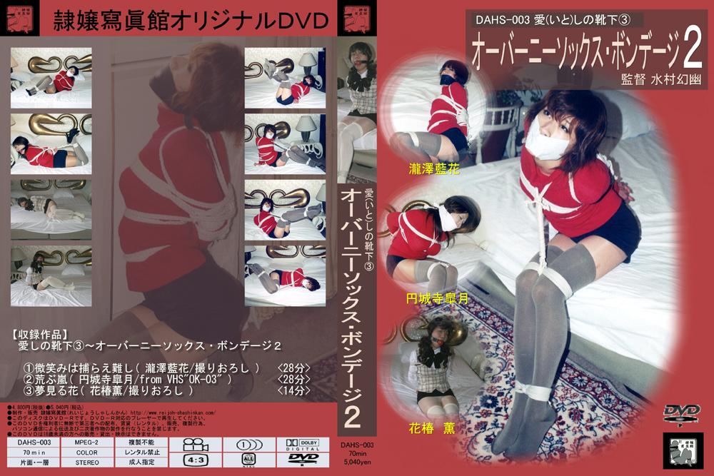 愛(いと)しの靴下3 オーバーニーソックス・ボンデージ2のエロ画像
