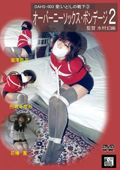 愛(いと)しの靴下3 オーバーニーソックス・ボンデージ2