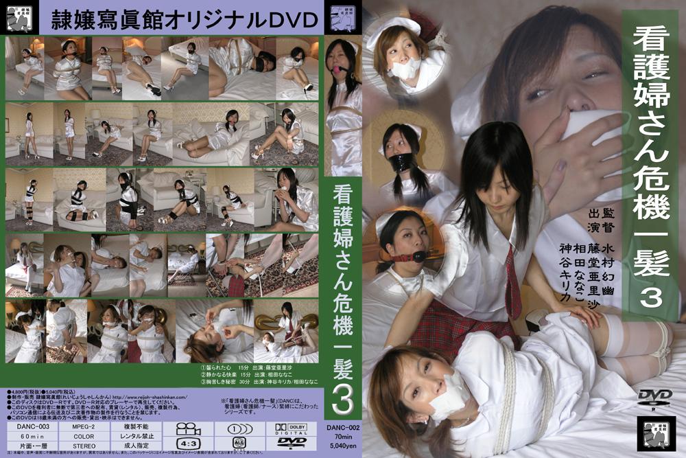 看護婦さん危機一髪3のエロ画像