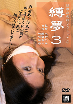 隷嬢寫眞館クラシック6 縛夢3