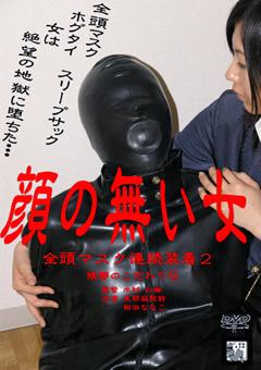 猿轡のこだわり13 全頭マスク連続装着2 顔の無い女