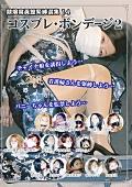 隷嬢寫眞館緊縛選集14 コスプレ・ボンデージ2