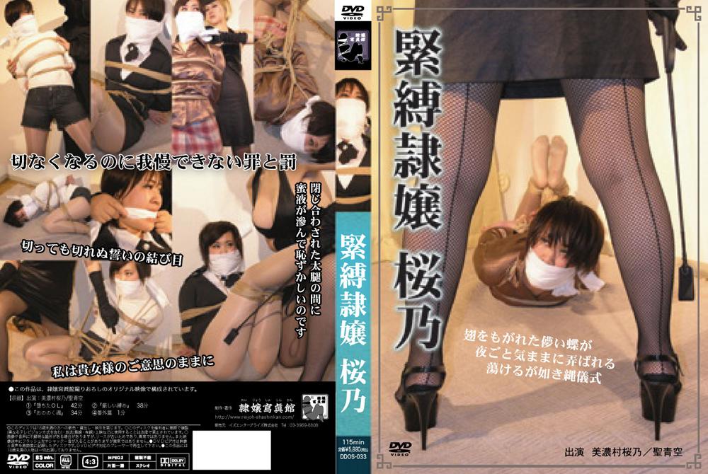 緊縛隷嬢 桜乃のエロ画像