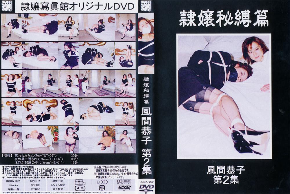 隷嬢秘縛篇 風間恭子 第2集のエロ画像