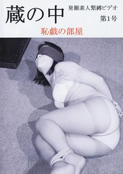 発掘素人緊縛ビデオ 蔵の中 第一号 恥戯の部屋