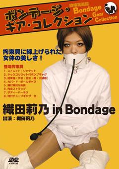ボンデージ・ギア・コレクション 織田莉乃 in Bondage