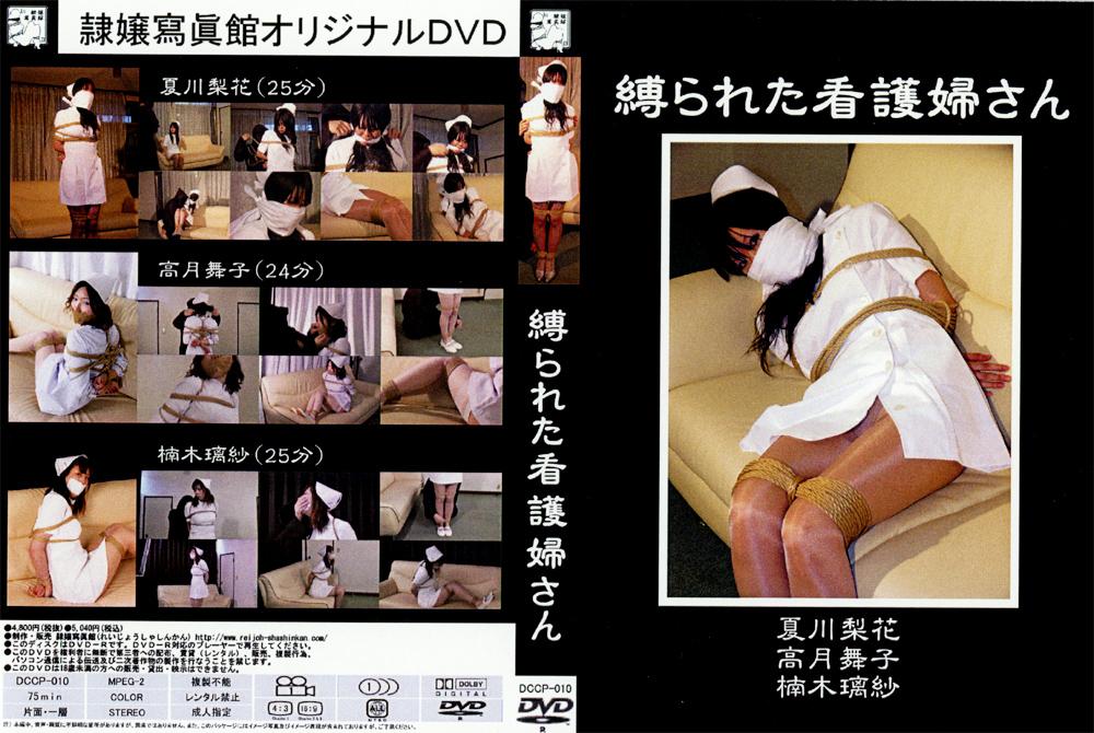 縛られた看護婦さんのエロ画像