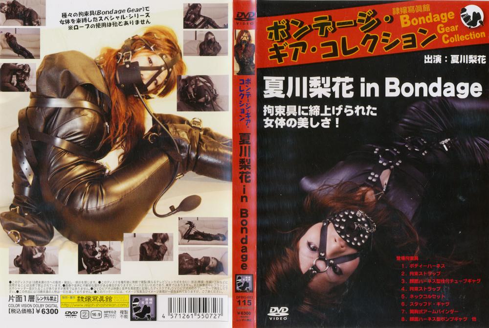 ボンデージ・ギア・コレクション 夏川梨花 in Bondageのエロ画像