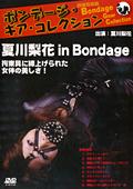 ボンデージ・ギア・コレクション 夏川梨花 in Bondage