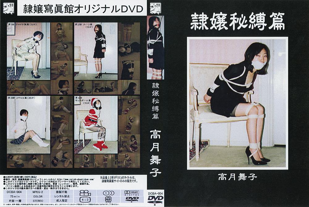 隷嬢秘縛篇 高月舞子のエロ画像