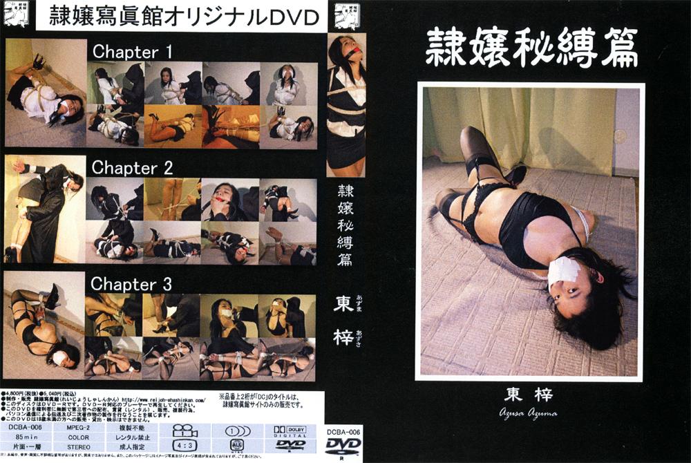 隷嬢秘縛篇 東梓のエロ画像