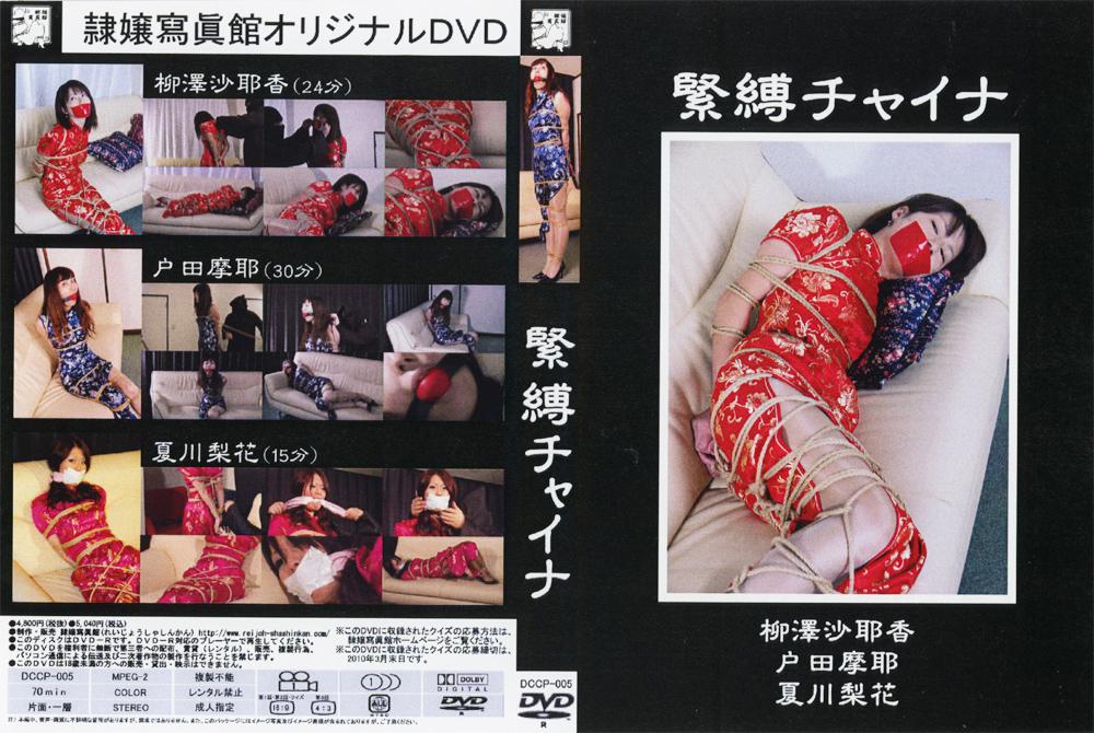 緊縛チャイナのエロ画像