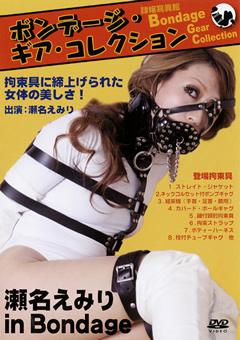 ボンデージ・ギア・コレクション 瀬名えみり in Bondage
