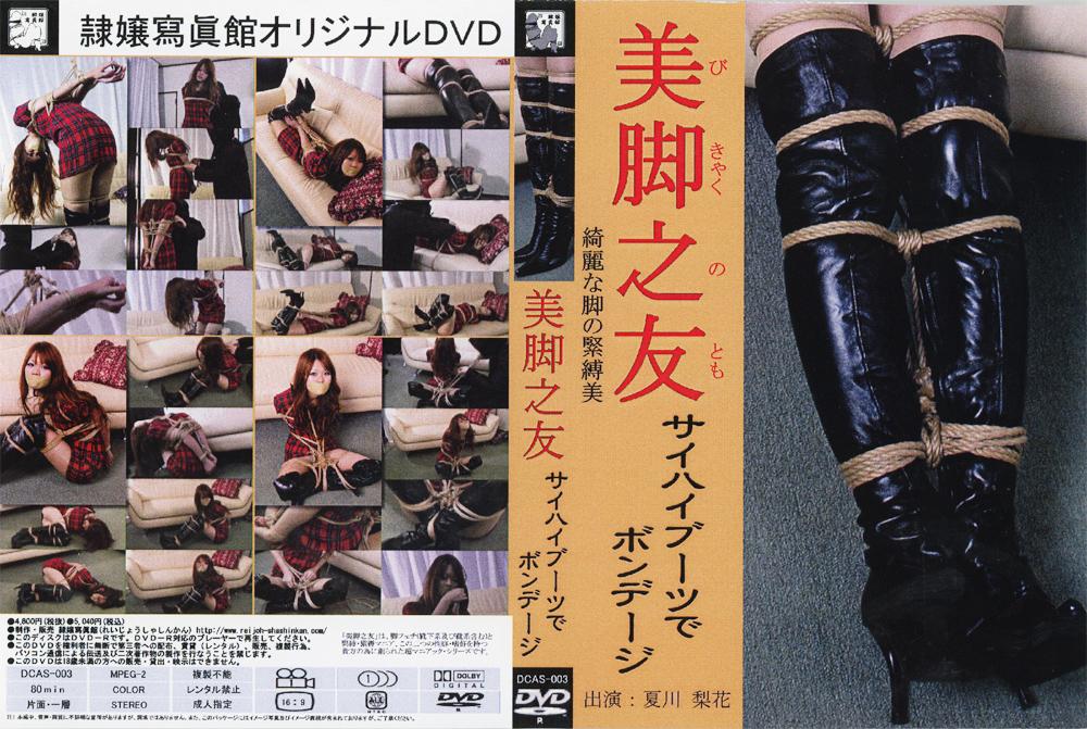 美脚之友 サイハイブーツでボンデージのエロ画像