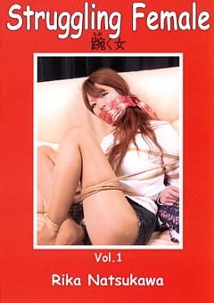 もがく女 Vol.1