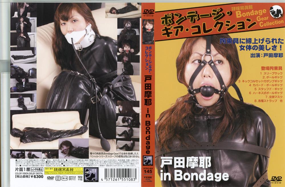 ボンデージ・ギア・コレクション 戸田摩耶 in Bondage