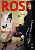 ROSE VOL.3 相田ななこ