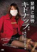 緊縛と猿轡 キドナップ(誘拐)~連れて行かれる女