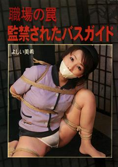 職場の罠 監禁されたバスガイド