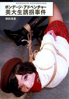 ボンデージ・アドベンチャー 美大生誘拐事件