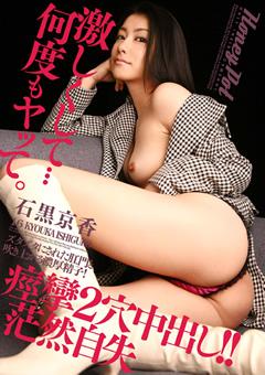 【石黒京香動画】エッチoney-Pot16-石黒京香-女優
