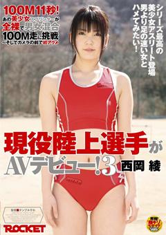 現役陸上選手がAVデビュー!3 西岡 綾100M11秒!あの美少女スプリンターが全裸で男女混合100M走に挑戦~そしてカメラの前で初アクメ