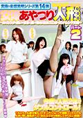 妄想発明シリーズ第14弾 女体あやつり人形2