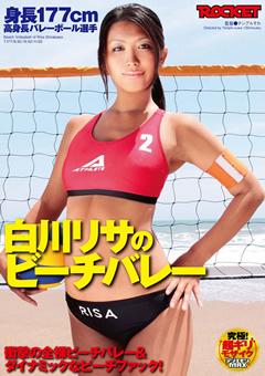身長177cm高身長バレーボール選手 白川リサのビーチバレー衝撃の全裸ビーチバレー&ダイナミックなビーチファック!