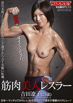 進撃の巨人ミカサが実在したらこんな感じの肉体か?!吉田遼子の筋肉が凄いセックス動画