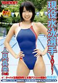 現役水泳選手がAVデビュー! 人見真央(18歳)