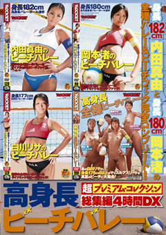 高身長ビーチバレー 総集編4時間DX 超プレミアム・コレクション