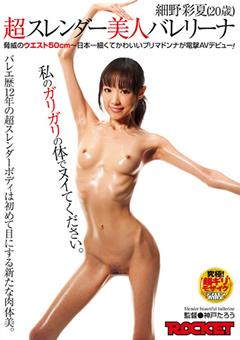 超スレンダー美人バレリーナ 細野彩夏(20歳)脅威のウエスト50cm~日本一細くてかわいいプリマドンナが電撃AVデビュー!