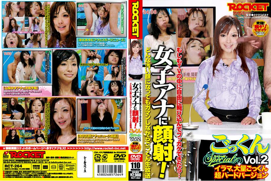 女子アナに顔射!ごっくんスペシャル Vol2