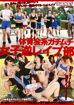【体育会系ガチムチ女子逆レイプ部 動画】身体育会系ガチムチ女子逆レイプ部