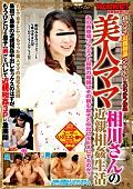 美人ママ相川さんの近親相姦生活