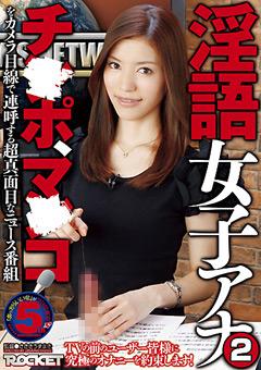 【芦名ユリア 女子アナ 動画】淫語女子アナ2-企画
