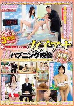 【湊莉久動画】女子アナエッチなハプニング映像-2013夏-お宝3時間スペシャル-企画