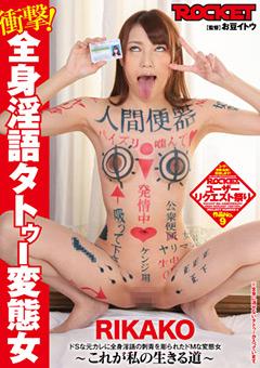 衝撃!全身淫語タトゥー変態女 RIKAKOがアヘ顔になりながら中出しされてるエロ動画