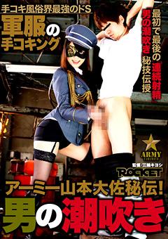 「軍服の手コキング アーミー山本大佐秘伝!男の潮吹き」のパッケージ画像