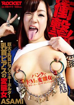 「衝撃! 巨大な乳首ピアスがキーホルダー 乳首ピアスの変態女 ASAMI」のパッケージ画像