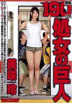 【美咲玲 動画】身長190cm処女の巨人-美咲玲-企画