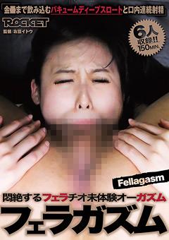 【横山夏希動画】フェラチオガズム-企画