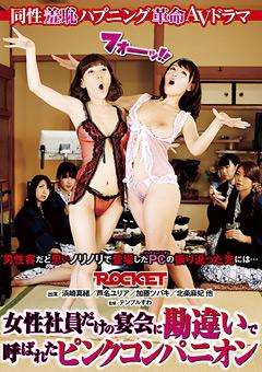 「女性社員だけの宴会に勘違いで呼ばれたピンクコンパニオン」のパッケージ画像