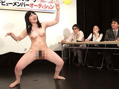 全裸羞恥アイドルオーディション