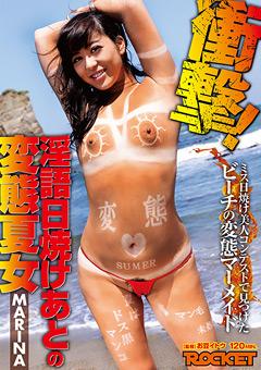 「衝撃!淫語日焼けあとの変態夏女 MARINA」のパッケージ画像